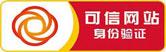 胶州百度推广可信网站