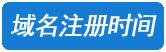 钢城百度推广域名时间