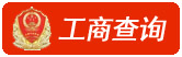 榕城百度推广可信网站