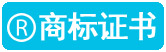 榕城百度推广商标证书