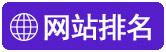 胶州百度推广网站排名