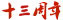 北辰网站优化